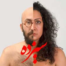 Maryam Mohammadi / Keyvan Paydar